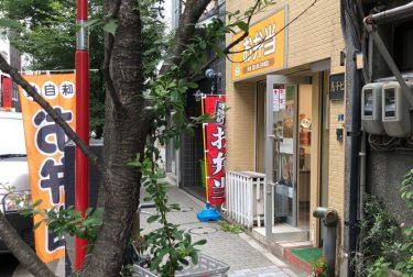 洋食 富久美 日本橋店