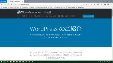 WordPressのエディタが大きく変わった!!