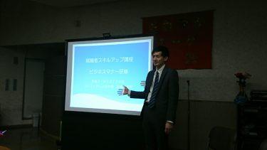 ビジネスマナー講座@さわやかワーク中央