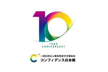 コンフィデンス日本橋は10周年を迎えました!