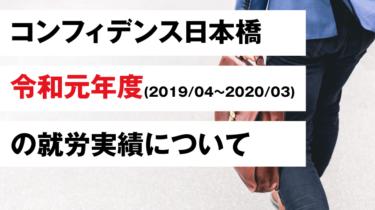 令和元年度のコンフィデンス日本橋(就労移行支援事業所)の就労実績